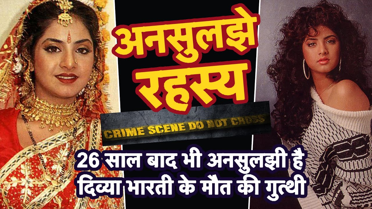 Divya Bharti की Unsolved Death Mystery। Bollywood Crime Series। Episode 1