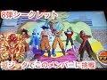 8弾SECゴジータ:ゼノ【SDBH】スーパードラゴンボールヒーローズ