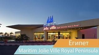 Отель Maritim Jolie Ville Royal Peninsula | Шарм-эль-Шейх | Египет | Видео обзор