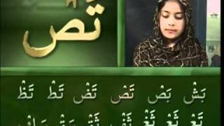 Yassarnal Quran Lesson #28 - Learn to Read & Recite Holy Quran - Islam Ahmadiyyat (Urdu)