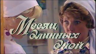 Месяц длинных дней. 2 часть (1979). Фильм-спектакль, драма