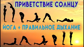 СУРЬЯ НАМАСКАР 12 кругов от Романа Карловского