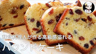 Pound cake | Yu you's recipe transcription