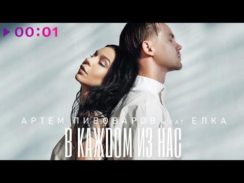 Артём Пивоваров feat. Ёлка - В каждом из нас | Official Audio | 2019