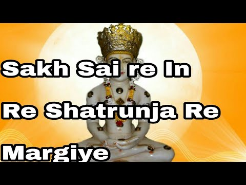 Sakh Sai Re In Re Shatrunja Re Margiye - Rajsthani Jain Song
