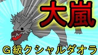 【MHFZ】大嵐が激しすぎて危険が危ない!G級クシャルダオラ!【第九話】 thumbnail