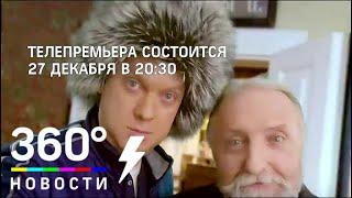 """Смотреть """"Подольский хамон? Вы в своем уме?"""" - Светлаков на съемках пообещал отдыхать только в Подмосковье онлайн"""