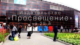 Издательство Просвещение на 29-й ММКВЯ: видеорепортаж