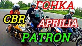 Дружеская гонка с CBR-кой!!!CBR PANTHER 250||Aprilia RS 125||Patron taker 250