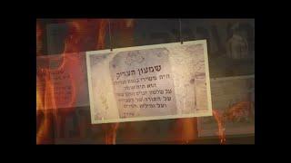 """""""מירון בירושלים"""" - ההילולה הירושלמית בל""""ג בעומר וקבר שמעון הצדיק - ירושמימה מבית ישיבת הכותל."""