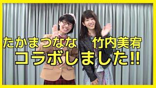 たかまつななの 「学校では教えてくれないコト!」 今回は、AKB48の竹...