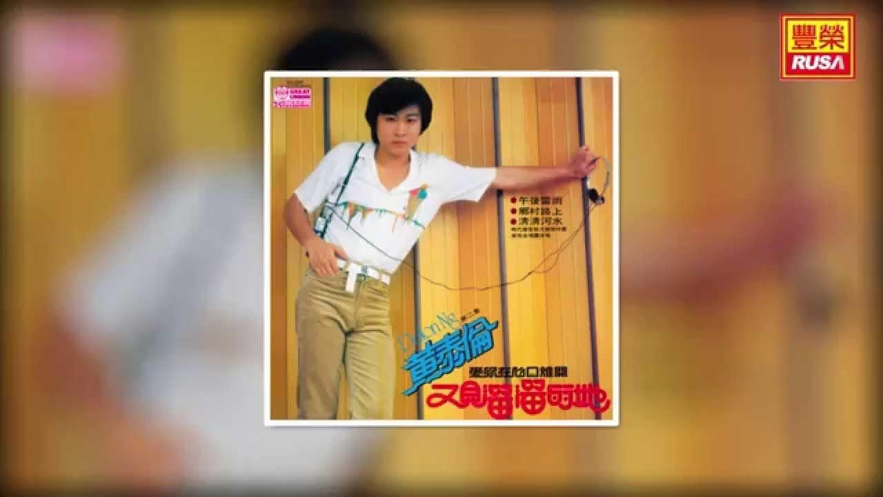 黃泰倫 - 鄉村路上 [Original Music Audio] - YouTube