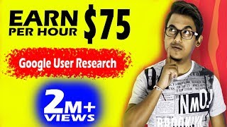 How To Earn $75 Per Hour From Google User research Program |Online Work From Home Job|
