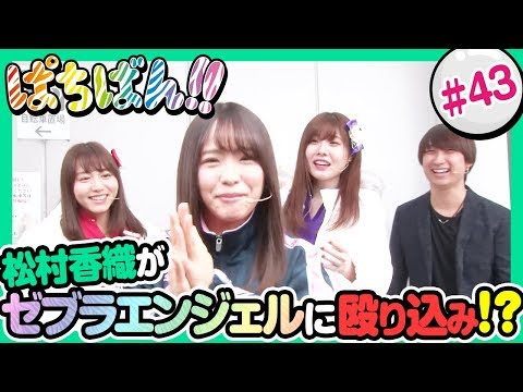 【公式 / 第1,3木曜 更新】【SKE48】ゼブラエンジェルのガチバトル「ぱちばん!!」#43〈ぱちんこAKB48 バラの儀式〉