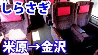(18)米原→金沢 朝一番の特急しらさぎ号に乗車【ゴールデンウィークの旅】