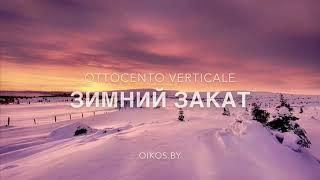 Нанесение декоративной краски oikos Италия. Ottocento Antico Velluto Verticale. Цвет « зимний закат»