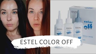 Смывка Estel color off | с чёрных волос