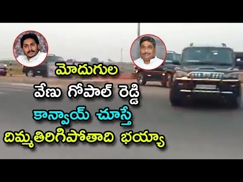 Modugula Venugopala Reddy Convoy | YS Jagan Mohan Reddy | TDP Vs YSRCP