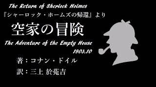 シャーロック・ホームズの冒険 第31話