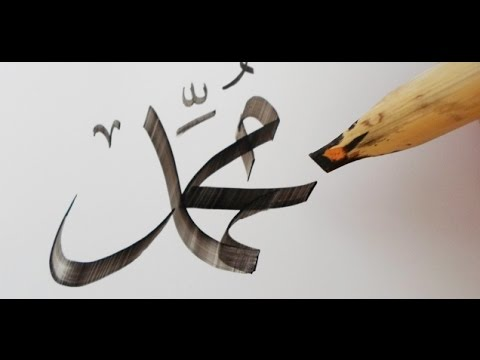 How To Write Muhammad With Arabic Calligraphy