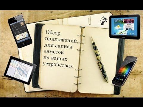 Обзор приложений Заметки для iPhone и Android.