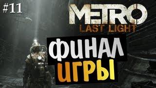 Metro Last Light Ep.11 Финал Игры