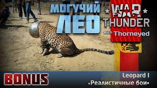 Могучий Лео | War Thunder | Бонус-видео