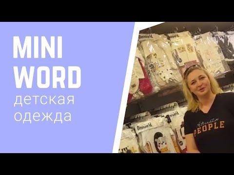 Знакомство с турецкими брендами детской одежды. Часть 1