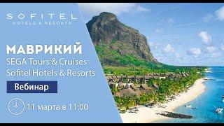 Маврикий совместно с SEGA Tours \u0026 Cruises и Sofitel Hotels \u0026 Resorts