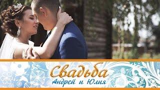 Свадьба Андрей и Юлия 19 08 2016