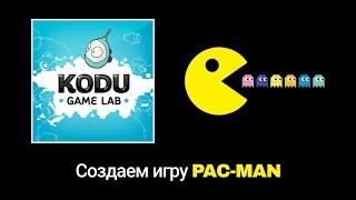 Создаем игру Pacman в Kodu Game Lab