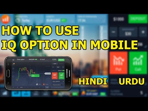 How to Use IQ Option in Mobile [Hindi/Urdu] 2017-2018