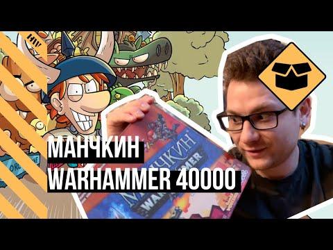Распаковка и обзор Манчкин Warhammer 40000 | Настольная игра
