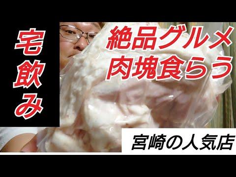 【宅飲み】自粛ムードで宮崎グルメ肉塊をいろんな味でランキングつけてみた