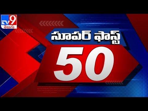 Super Fast 50    Speed News - TV9