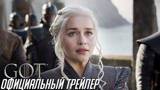 ИГРА ПРЕСТОЛОВ - 7 СЕЗОН [ТРЕЙЛЕР НА РУССКОМ]
