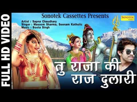 Tu Raja Ki Rajdulari || Sapna, Masoom Sharma || New Haryanvi Hit Bhkati Song 2017