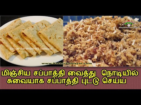 Chapati Puttu Using Leftover Chapati|Puttu|Samayal tips| Tamil | -  Sattur Parambariya Samayal