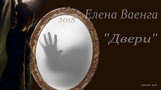 Елена Ваенга - Двери💔/2018 (фан-видео)