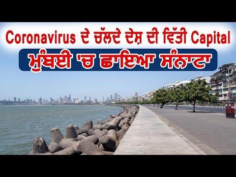 Financial Capital Mumbai से Coronavirus पर Dainik Savera की Live Reporting