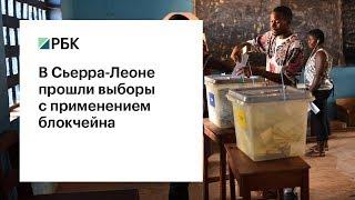 В Сьерра-Леоне прошли выборы с применением технологии блокчейна