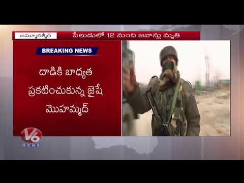 Army Officials Speaks On CRPF Convoy Attack In Pulwama | Jammu and Kashmir | V6 News