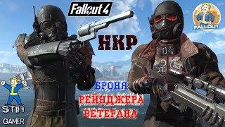 Fallout 4 Броня рейнджера-ветерана НКР
