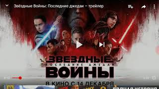 Обзор фильма Звёздные войны :Последние джедаи! Star Wars: The Last Jedi