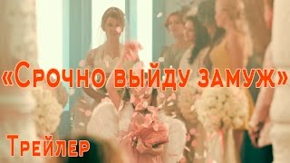 Срочно выйду замуж | Трейлер (2015) [HD]