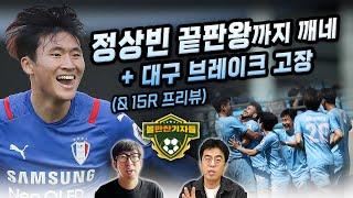 [14R리뷰] 정상빈 끝판왕까지 깨네 + 대구 브레이크 고장 (&15R 프리뷰)