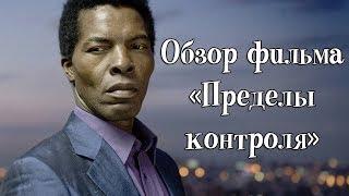 Обзор фильма «ПРЕДЕЛЫ КОНТРОЛЯ» Джима Джармуша / СПОЙЛЕРЫ