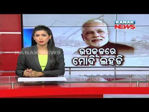 Modi To Visit Balasore, Odisha