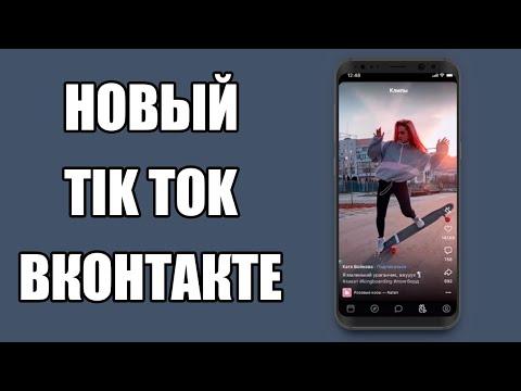 Сервис Коротких Видео Вконтакте КЛИПЫ | Новый ТИК ТОК от ВК
