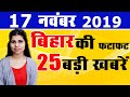 Daily Bihar today updated news of all districts video in Hindi.Get latest news of Patna,Madhubani